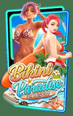 bikini บิกินี่