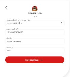 superslot register step two