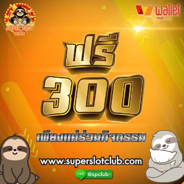 superslot-ซุปเปอร์สล็อต-เครดิตฟรี-300