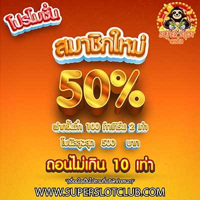 superslot-สมาชิกใหม่-50%