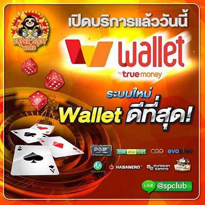 superslot-wallet-free-เครดิต