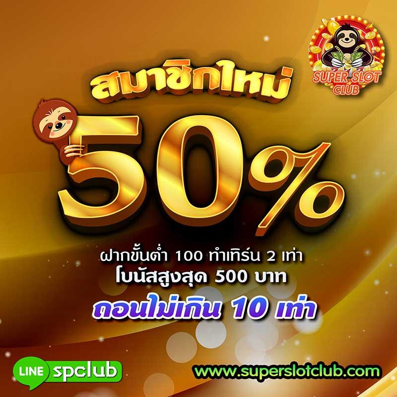 superslot สมัครฟรี 50%